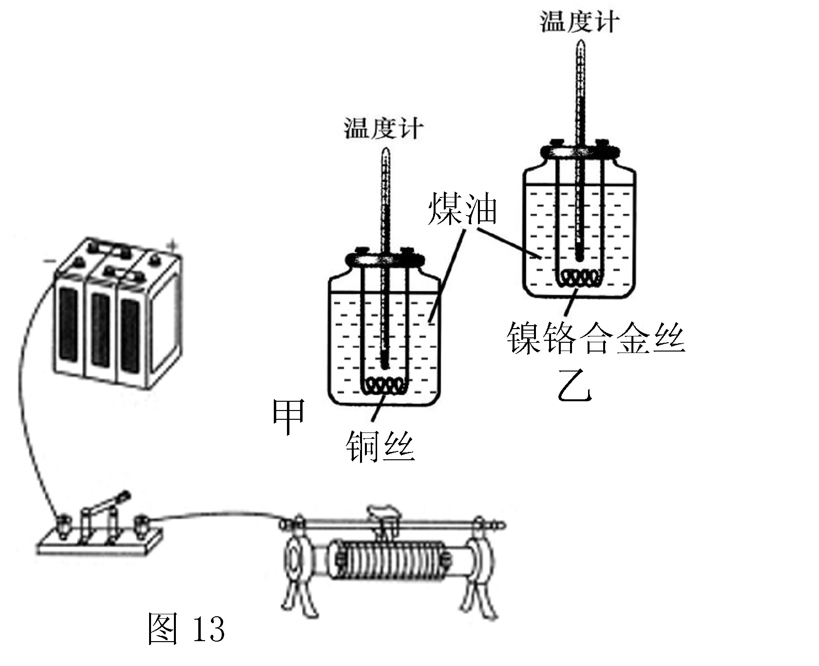 小明要用图13所示的实验器材探究电压一定时,电流热效应与电阻的关系.