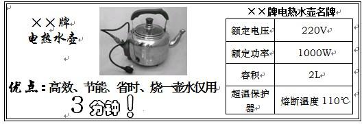 参考答案: 用电热水壶烧水为什么不能灌的太满?因为水热胀冷缩,水受热膨胀溢出有危险。 电热水壶的提手为什么用胶木的?因为胶木是绝缘体和热的不良导体。 电源插头处为什么用较好的绝缘材料?防止漏电等。合理即可。  电热水壶的额定功率P=1000W 额定电压U=220V 由P=U 2/R得: R=U 2/P=(220V)2/1000W=48.