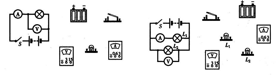 初中物理电流,电压,电阻阶梯训练