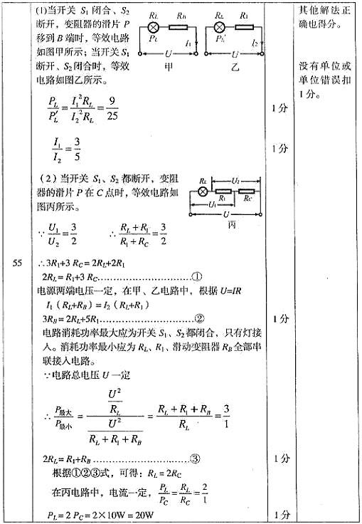 电路中————初三物理简单电学问题
