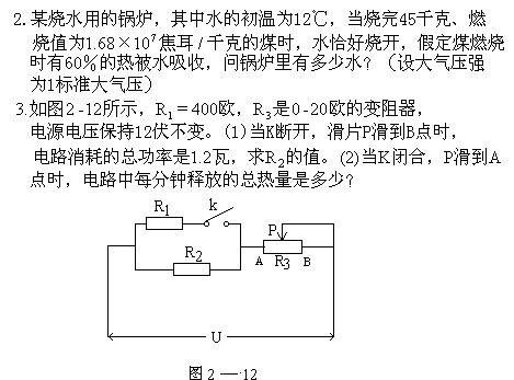 2008初中物理中考模拟练习题(二)