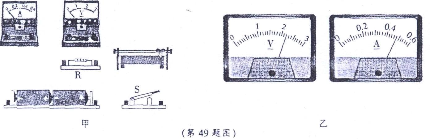"""请将甲图中的实物连接成""""伏安法测电阻""""的实验电路,并"""