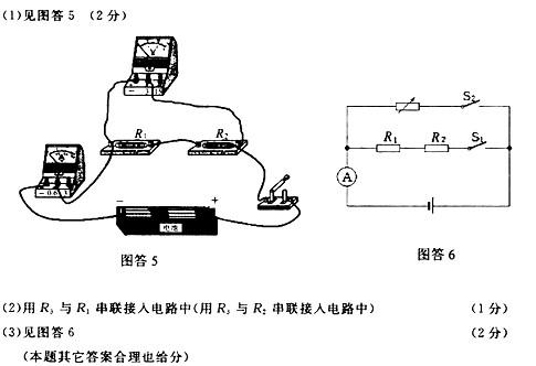 """在探究""""串联电路的总电阻与各串联电阻之和的关系""""中"""