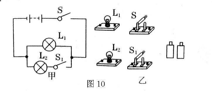 初中物理53串联和并联(作图题2星)2