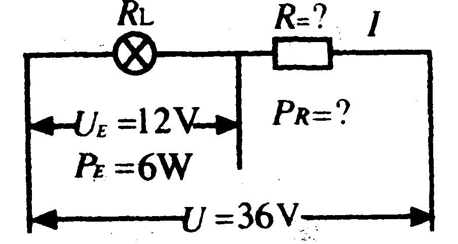 答案: 精析 在串联电路中,利用电流、电压等特点,计算电阻和电功率.   已知:额定PE=6W,UE=12V,总电压U=36V   求:R,PR   解 灯的额定电压是12V,直接将其接在36V的电源上,灯将烧毁:这时应将一个电阻和灯串联;使灯正常发光.   画出灯与R串联的电路草图231.并标出已知量和未知量.  图231   只要求出通过R的电流和R两端的电压.就可以求出未知量.   流过灯的电流和流过R的电流相等:   答案 48,12W
