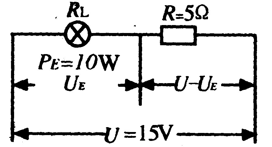 有一盏小灯泡,当它与5Ω电阻串联后接15v电源上,灯
