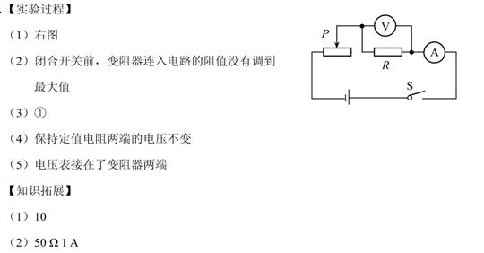 探究:电流与电压,电阻的关系