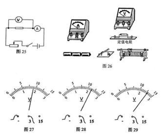 """图25是""""探究电压一定时电流与电阻关系""""的电路图"""