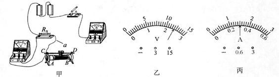 电路后,若甲图中导线a内部断路,其余均完好,闭合开关,观察两只电表的
