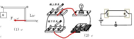 (2)图是楼梯照明灯的模拟电路.