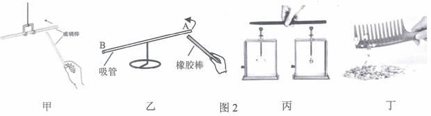 初中物理 广东省广州市天河区2016届九年级上学期