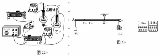 (1)如图22所示的电路中,装入烧瓶乙中的电阻丝的阻值应是_______Ω