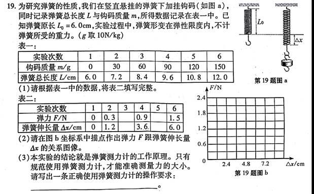 初中物理安徽省2016年中考物理试题及答案word版解析.